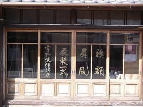 宇野澤 表具店